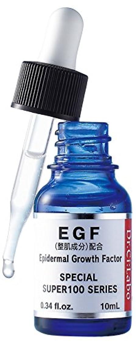 役職内なる小康ドクターシーラボ スーパー100シリーズ EGF(ヒトオリゴペプチド―1) 高濃度 美容液 10ml 原液化粧品