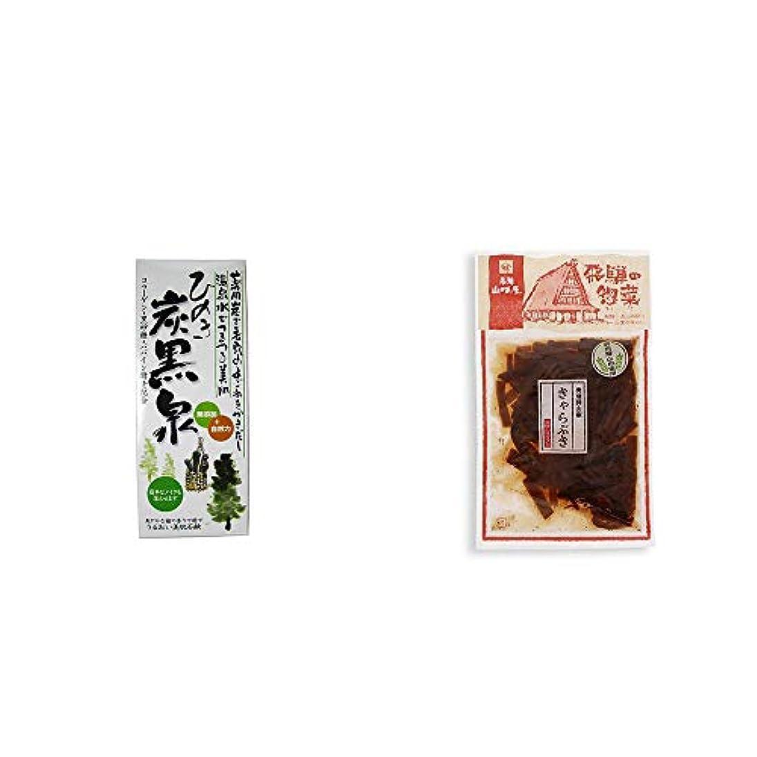 減衰完了タバコ[2点セット] ひのき炭黒泉 箱入り(75g×3)?飛騨山味屋 奥飛騨山椒きゃらぶき(120g)