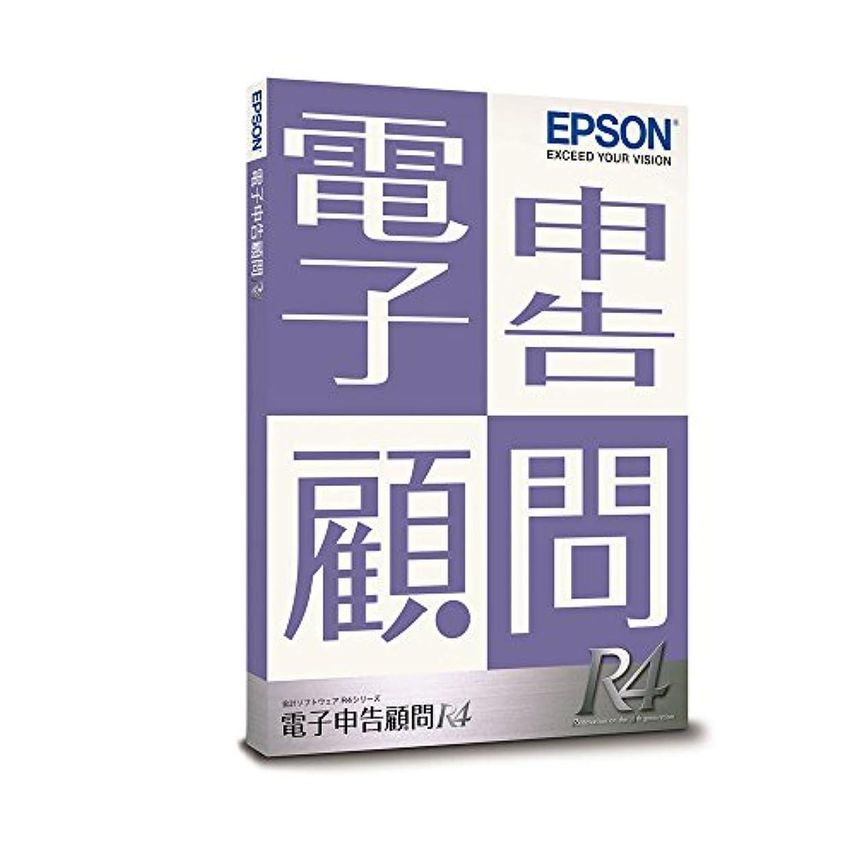 振り向く段落シダ【旧商品】エプソン 電子申告顧問 R4   1ユーザー