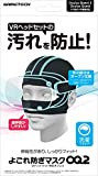 Oculus & その他VRヘッドセット用防汚マスク『よごれ防ぎマスクOQ2』 - Oculus Quest 2