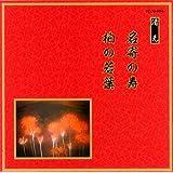 邦楽舞踊シリーズ 清元 名寄の寿/柏の若葉