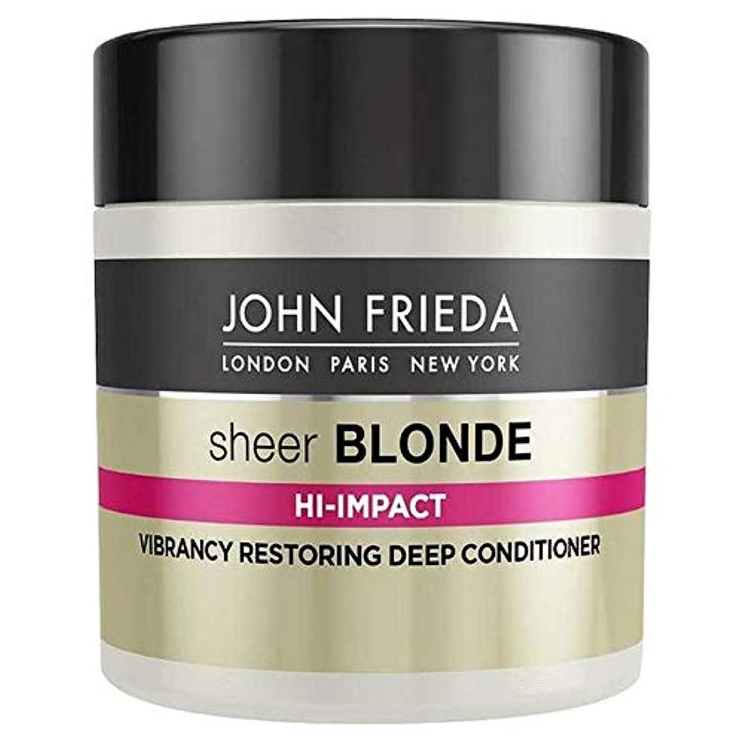 コンセンサス薄める表面的な[John Frieda ] ジョン?フリーダ膨大なブロンドハイインパクト深いコンディショナー150ミリリットル - John Frieda Sheer Blonde Hi Impact Deep Conditioner...