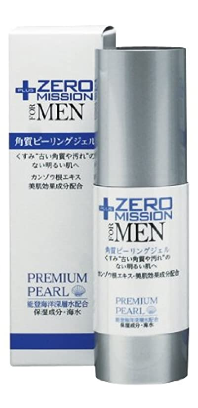 おしゃれな出身地支払い「男性用化粧品」新生活にも PLUS Zero Mission 角質ピーリングジェル