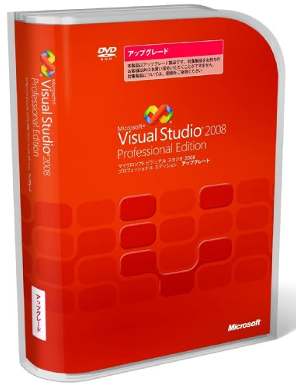 利用可能石の動かすVisual Studio 2008 Professional Edition アップグレード