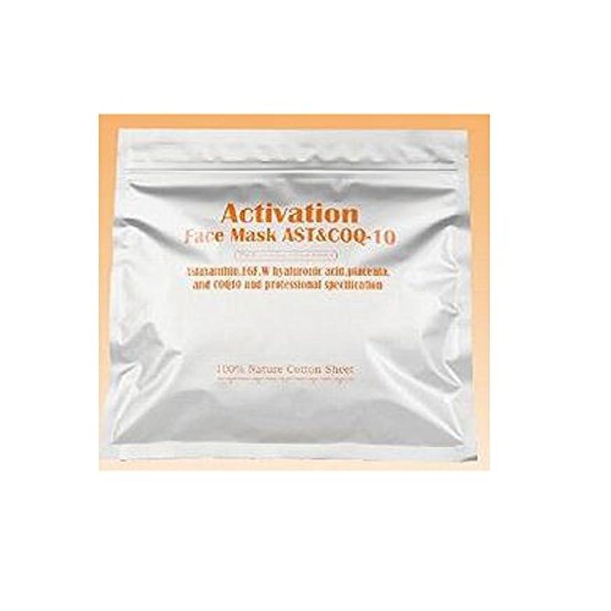 検出可能封筒再生可能アクティベーションフェイスマスク AC 90枚(30枚×3袋)