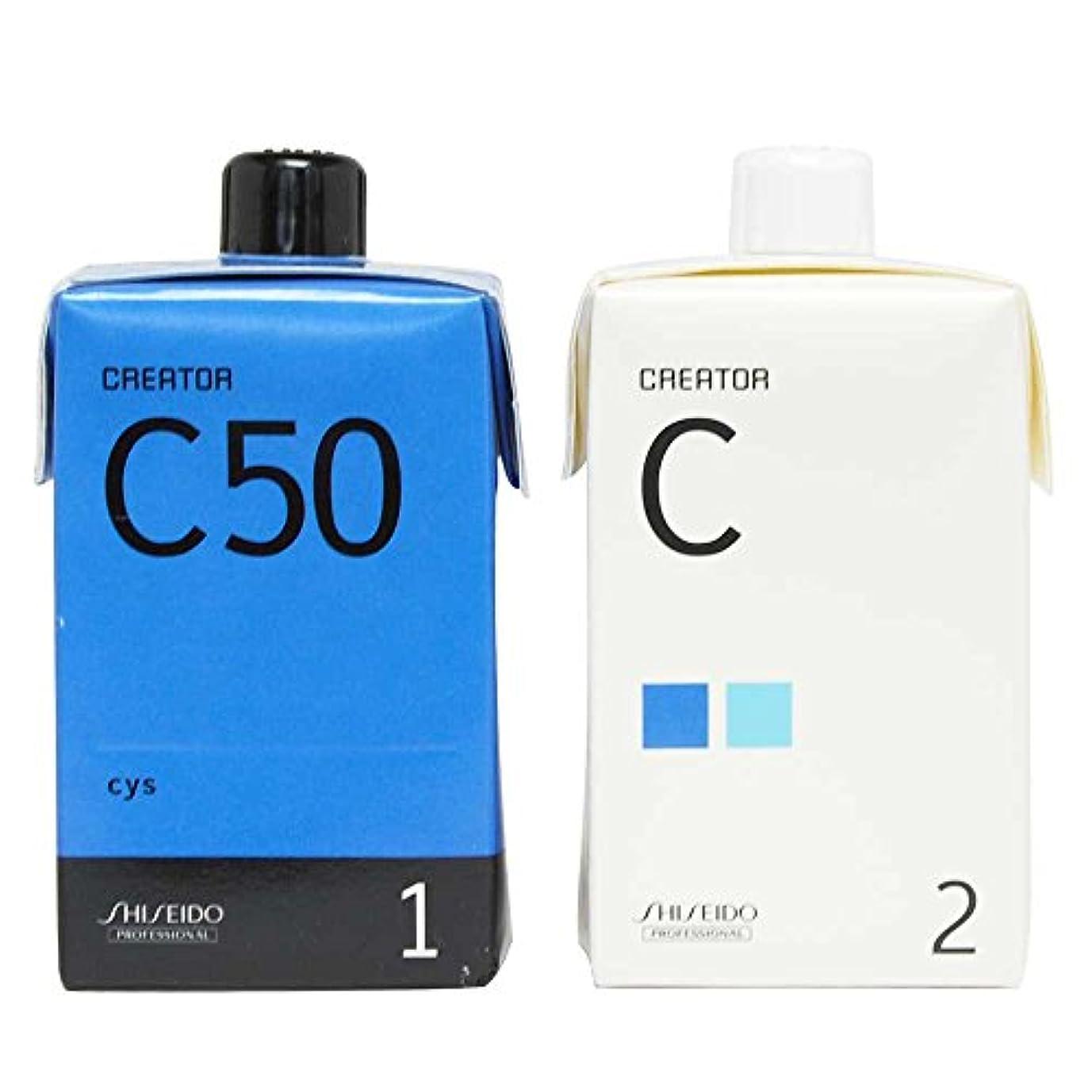 きちんとした付き添い人ショップ資生堂 クリエイター C50(プロ用パーマ液?1剤、2剤各400ml)
