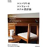 コンパクト&コンフォートホテル設計論