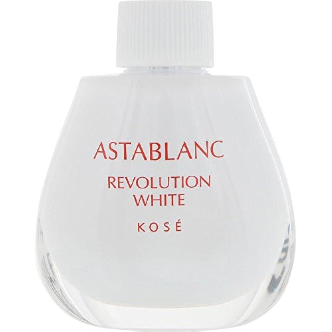 人物勤勉なビル[医薬部外品] アスタブラン レボリューション ホワイト (付けかえ用) 30mL