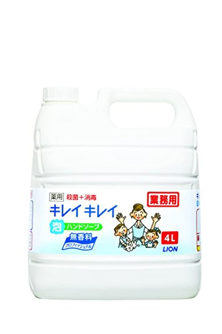 通訳明らかにするクロニクル【大容量】キレイキレイ 薬用泡ハンドソープ プロ無香料4L