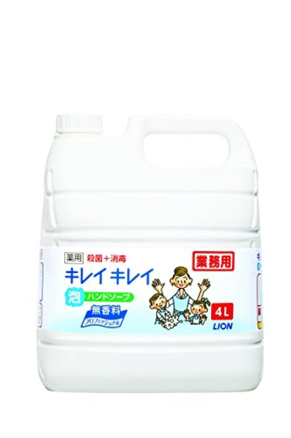 お茶砂漠表示【大容量】キレイキレイ 薬用泡ハンドソープ プロ無香料4L