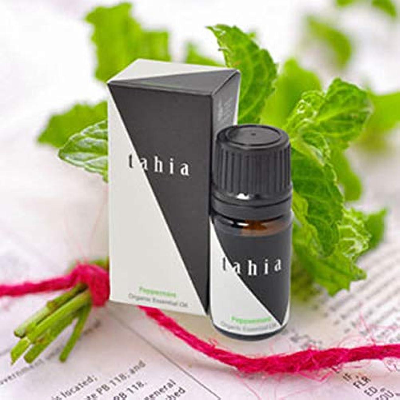 引っ張る対人工タツフト タヒア tahia ペパーミント  エッセンシャルオイル オーガニック 芳香 精油