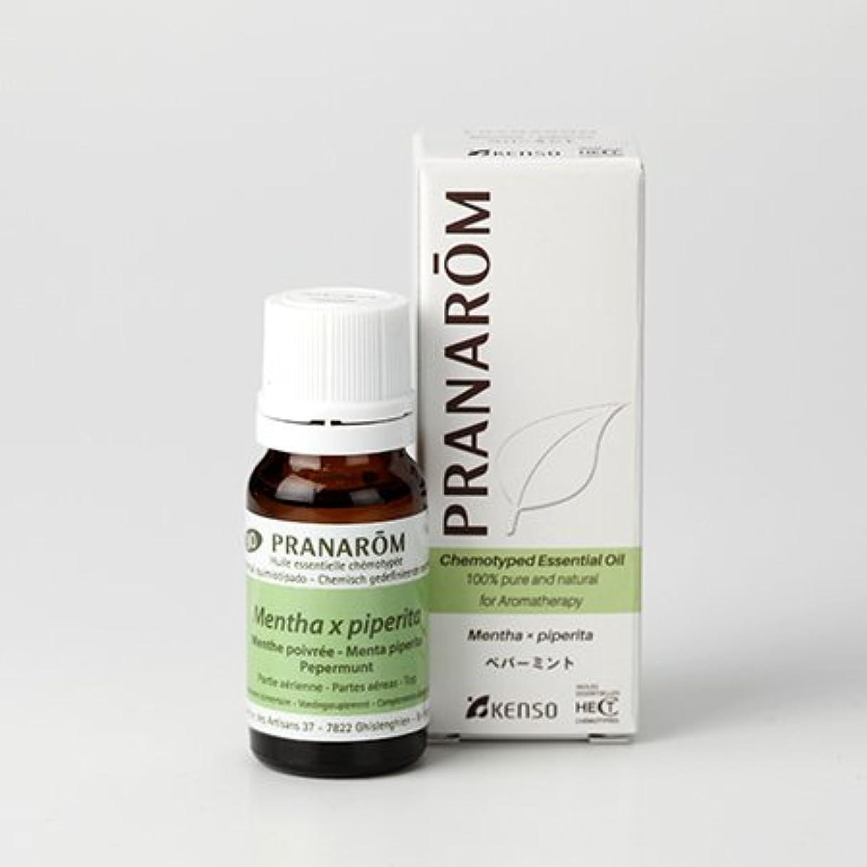 敬酔う告白するプラナロム ( PRANAROM ) 精油 ペパーミント 10ml p-119