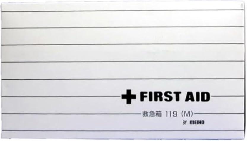 分析的正確さ番号救急箱119M.ホワイト