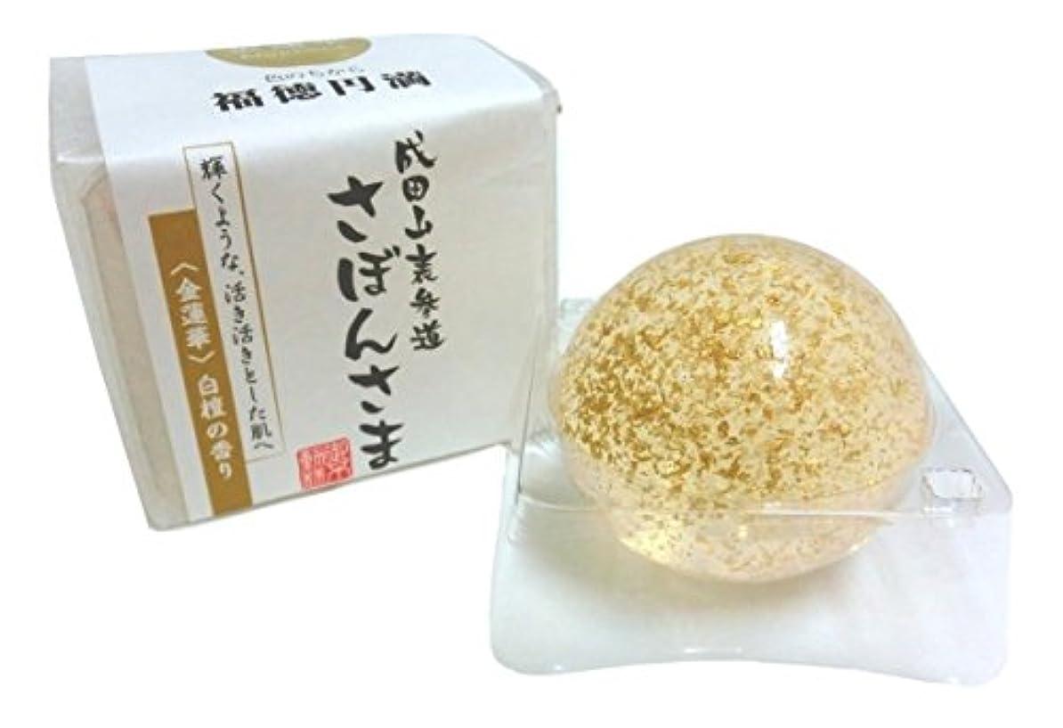 クモひいきにする唯一成田山表参道 さぼんさま〈金蓮華〉白檀の香り 100g