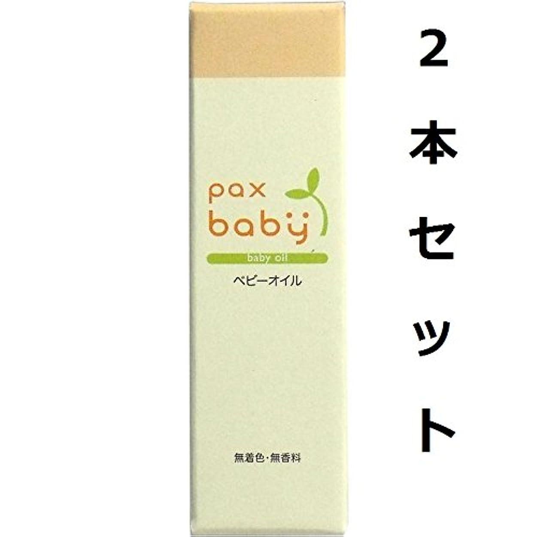 男らしい段落習字さらっとお肌になじみ、乾燥から守る植物性オイルです パックスベビー ベビーオイル 40mL 2本セット