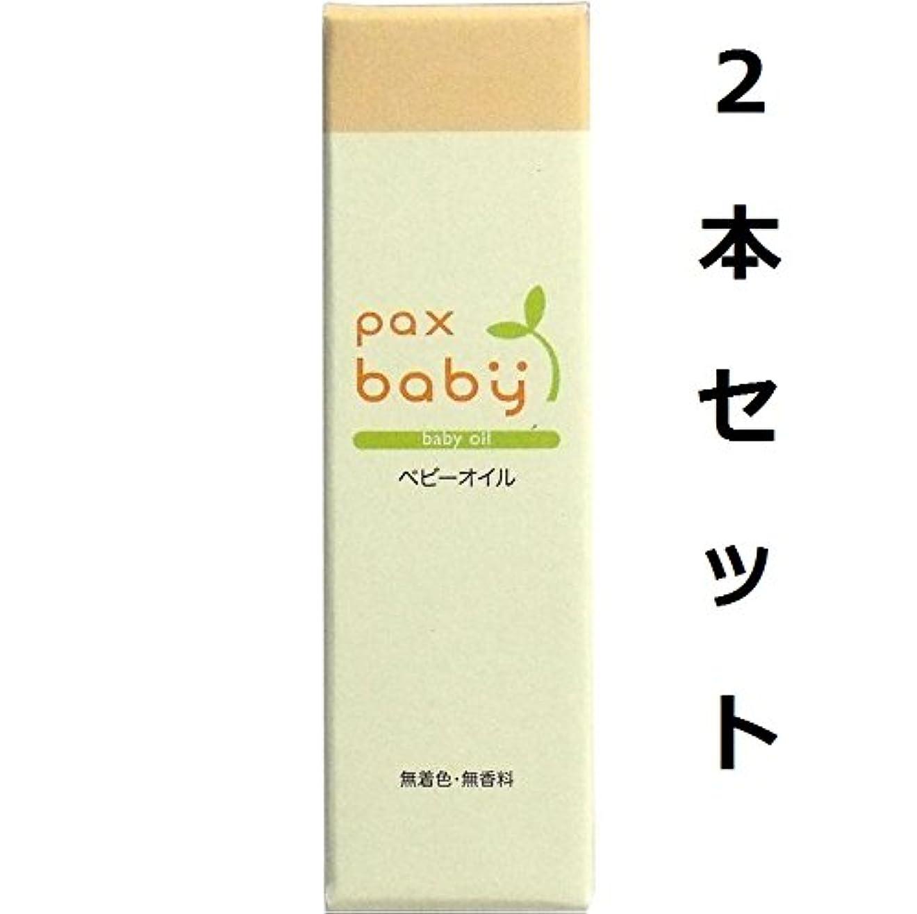 愛情透明に安全性さらっとお肌になじみ、乾燥から守る植物性オイルです パックスベビー ベビーオイル 40mL 2本セット