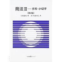 商法3 手形・小切手 第4版 (有斐閣Sシリーズ)