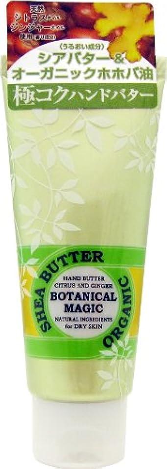 巨大な酸っぱい一時解雇するボタニカルマジック リッチベール ハンドバター シトラスジンジャー 45g