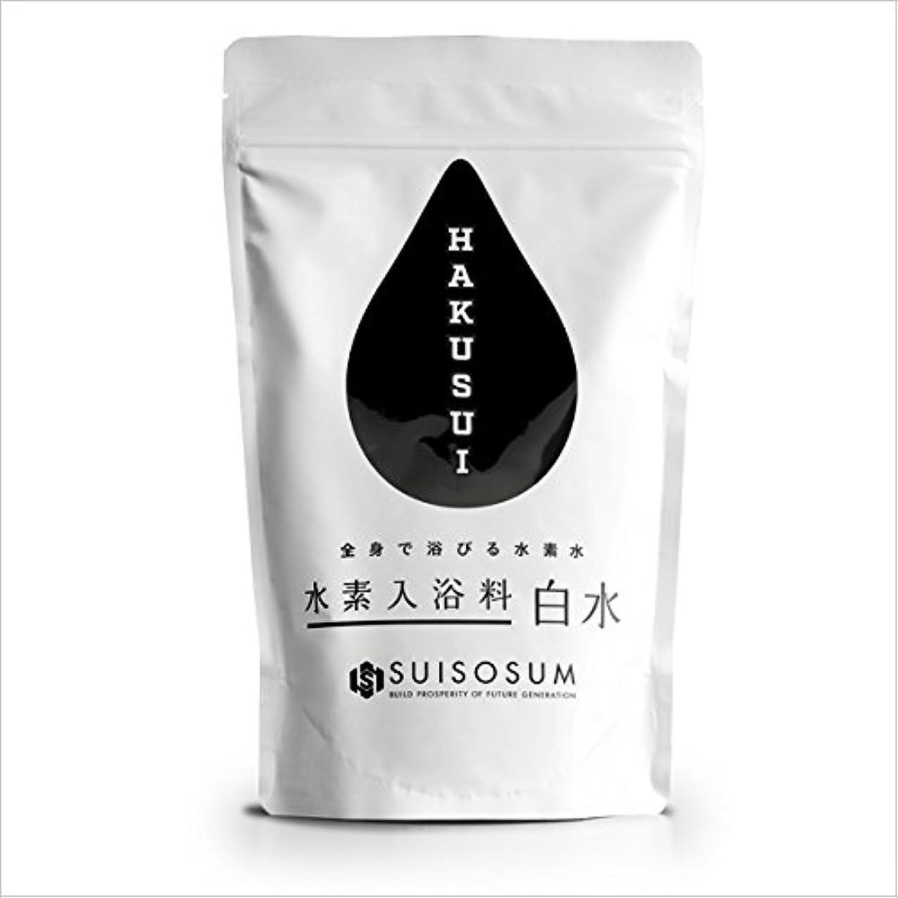 言い聞かせる前投薬活力【HAKUSUI】水素入浴料 白水(750g)
