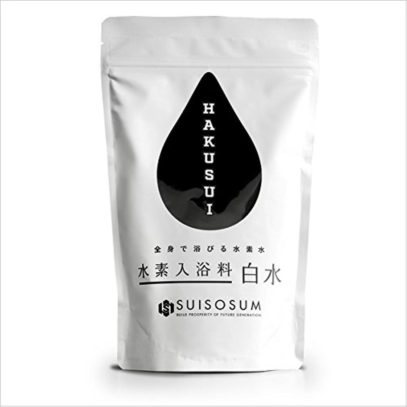 卒業感嘆符恥ずかしい【HAKUSUI】水素入浴料 白水(750g)