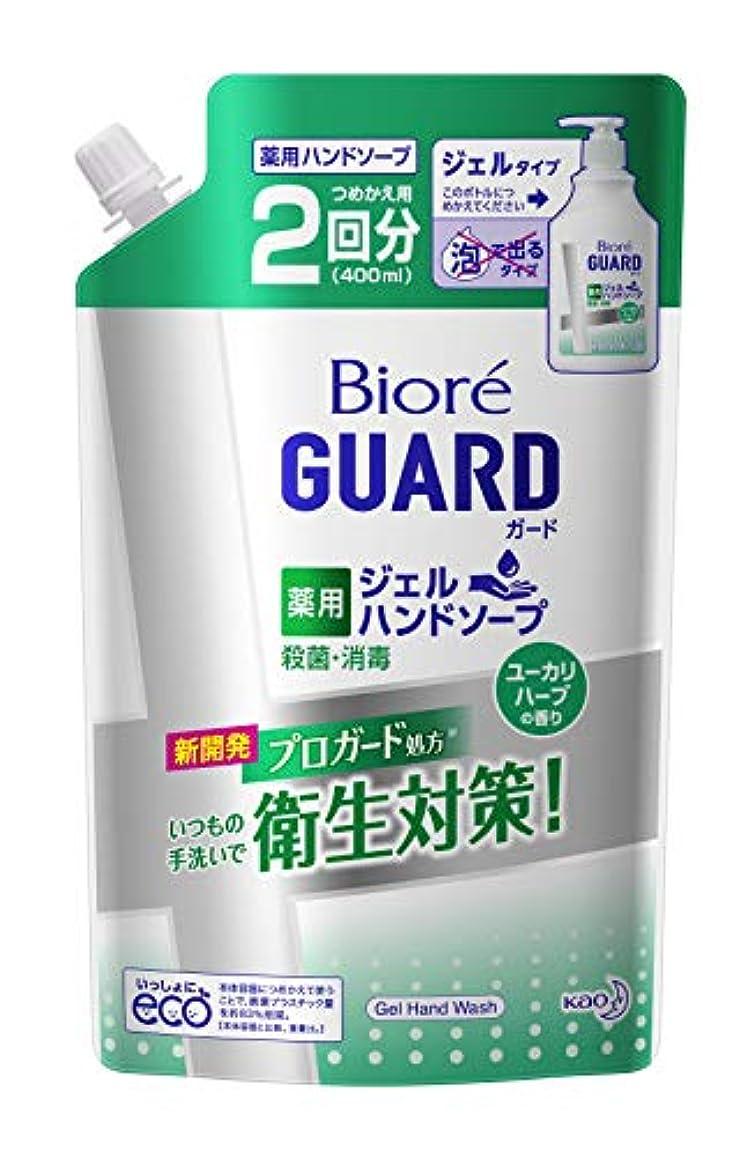 土器買い手潤滑するビオレ GUARD ハンドジェルソープ つめかえ用 ユーカリハーブの香り 400ml