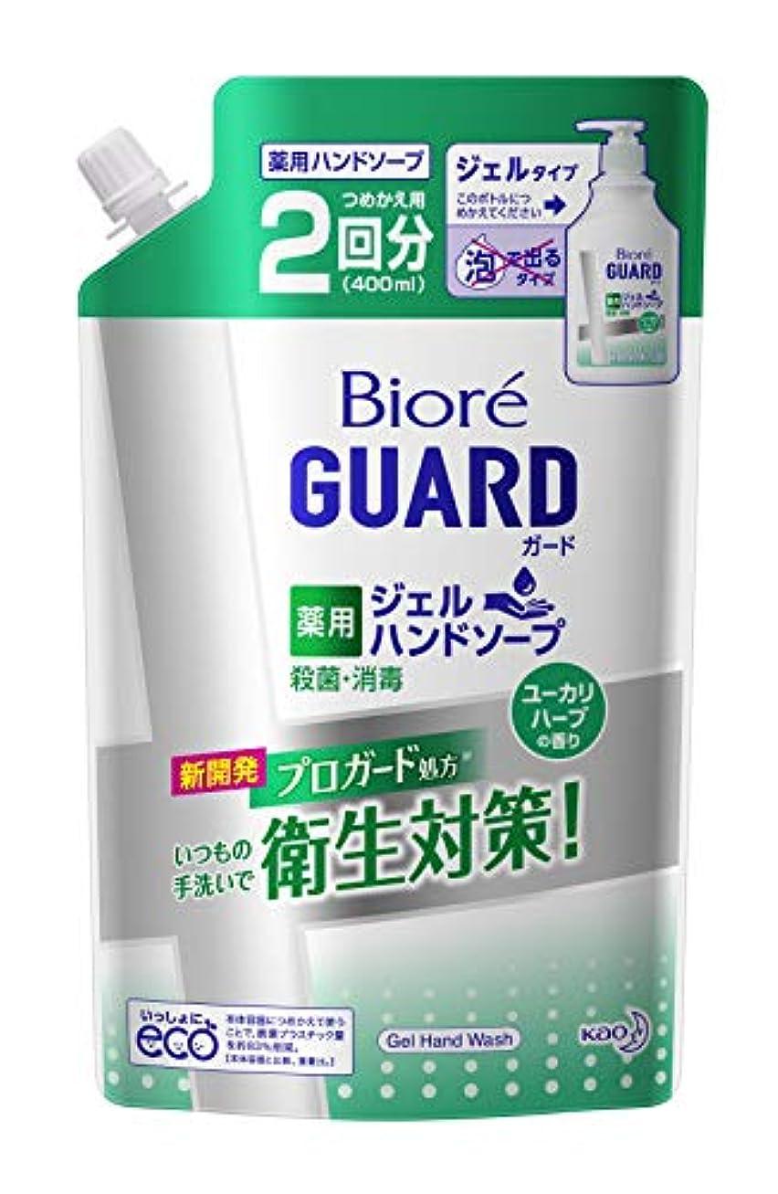 フェミニンスーツケース適応するビオレ GUARD ハンドジェルソープ つめかえ用 ユーカリハーブの香り 400ml
