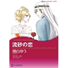 流砂の恋 (ハーレクインコミックス)