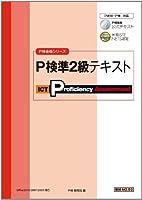 P検準2級テキスト (P検合格シリーズ)