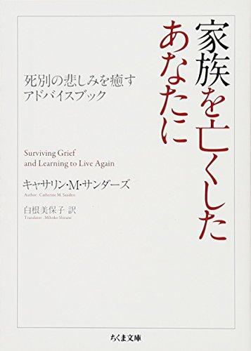 家族を亡くしたあなたに―死別の悲しみを癒すアドバイスブック (ちくま文庫)