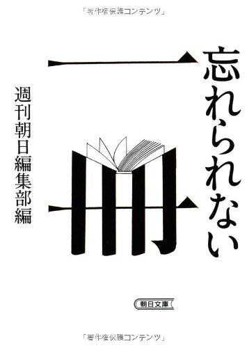 忘れられない一冊 (朝日文庫)の詳細を見る