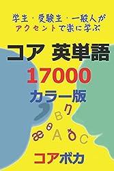 コア 英単語17000 (カラー版): 試験/留学/ビジネス等に必要な総合英単語