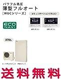 パナソニック エコキュート 370L パワフル高圧 薄型フルオート WUCシリーズ 【HE-WU37CQS】 コミュニケーションリモコンセット