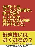 なぜヒトはラーメンが好きか。味って何?レシピには書いていない味を科学すること。 (20分で読めるシリーズ)