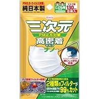 (まとめ)興和新薬 三次元高密着マスクナノこども用サイズ5枚 【×10点セット】