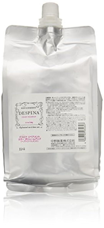 ダイエットバーガー効率的中野製薬 デスピナ リペアメント カラー ボリュームアップ 1500g