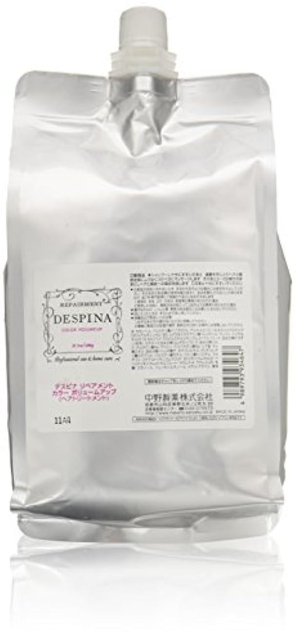 アーサー弱めるラテン中野製薬 デスピナ リペアメント カラー ボリュームアップ 1500g