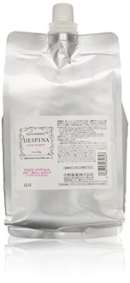 代数的レクリエーションエキゾチック中野製薬 デスピナ リペアメント カラー ボリュームアップ 1500g