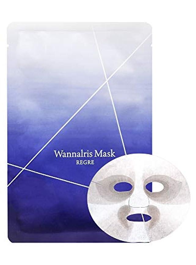 スロー第二に心理的REGRE ビタミンC誘導体 紫外線ケア 保湿 ヒアルロン酸 シートパック マスク