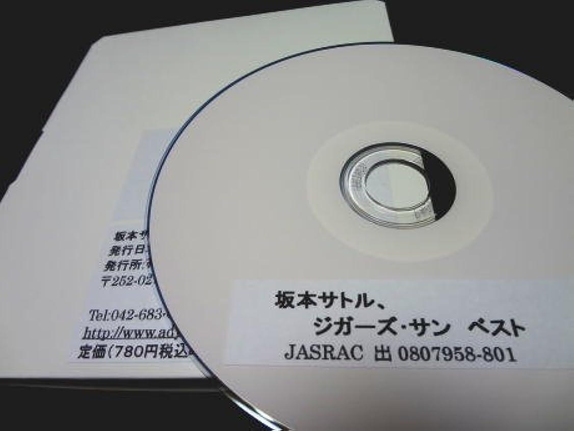 ギターコード譜シリーズ(CD-R版)/坂本サトル,ジーガーズ?サン ベスト(全50曲収録)
