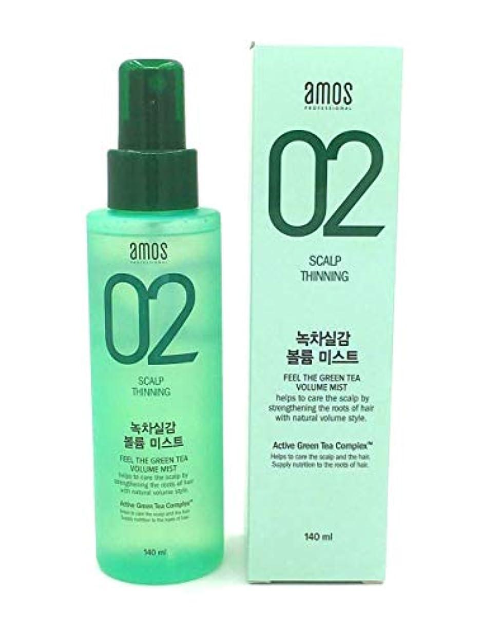 奇跡的なチロ嵐の[Hi Korean Fashion] アモススカルプ02フィーリングザグリーンティーボリュームミスト140ml 抗脱毛治療 自然な髪を作り 健康な頭皮環境を作り