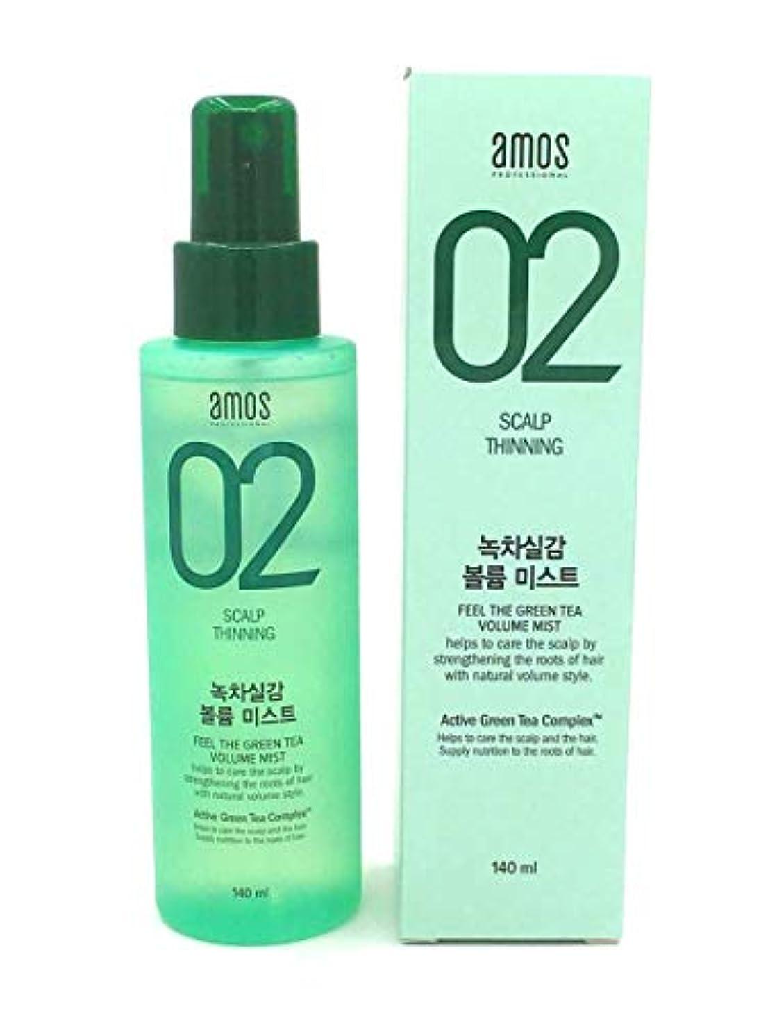 ゆるくつらい即席[Hi Korean Fashion] アモススカルプ02フィーリングザグリーンティーボリュームミスト140ml 抗脱毛治療 自然な髪を作り 健康な頭皮環境を作り