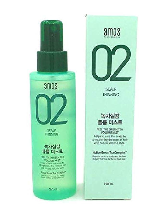戦う擁するいつ[Hi Korean Fashion] アモススカルプ02フィーリングザグリーンティーボリュームミスト140ml 抗脱毛治療 自然な髪を作り 健康な頭皮環境を作り