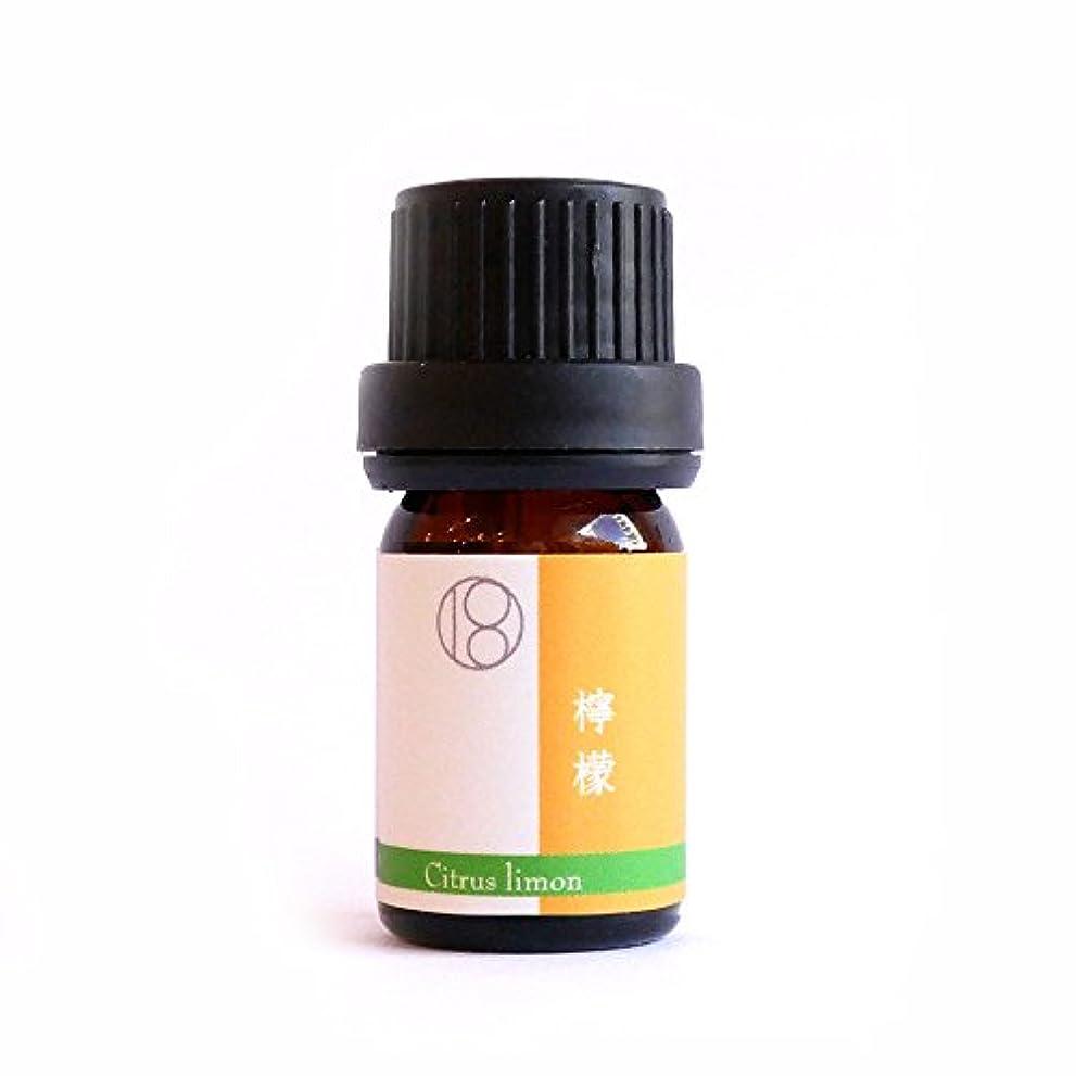 爆発うぬぼれペルセウス一十八日和精油 檸檬-レモン-5ml