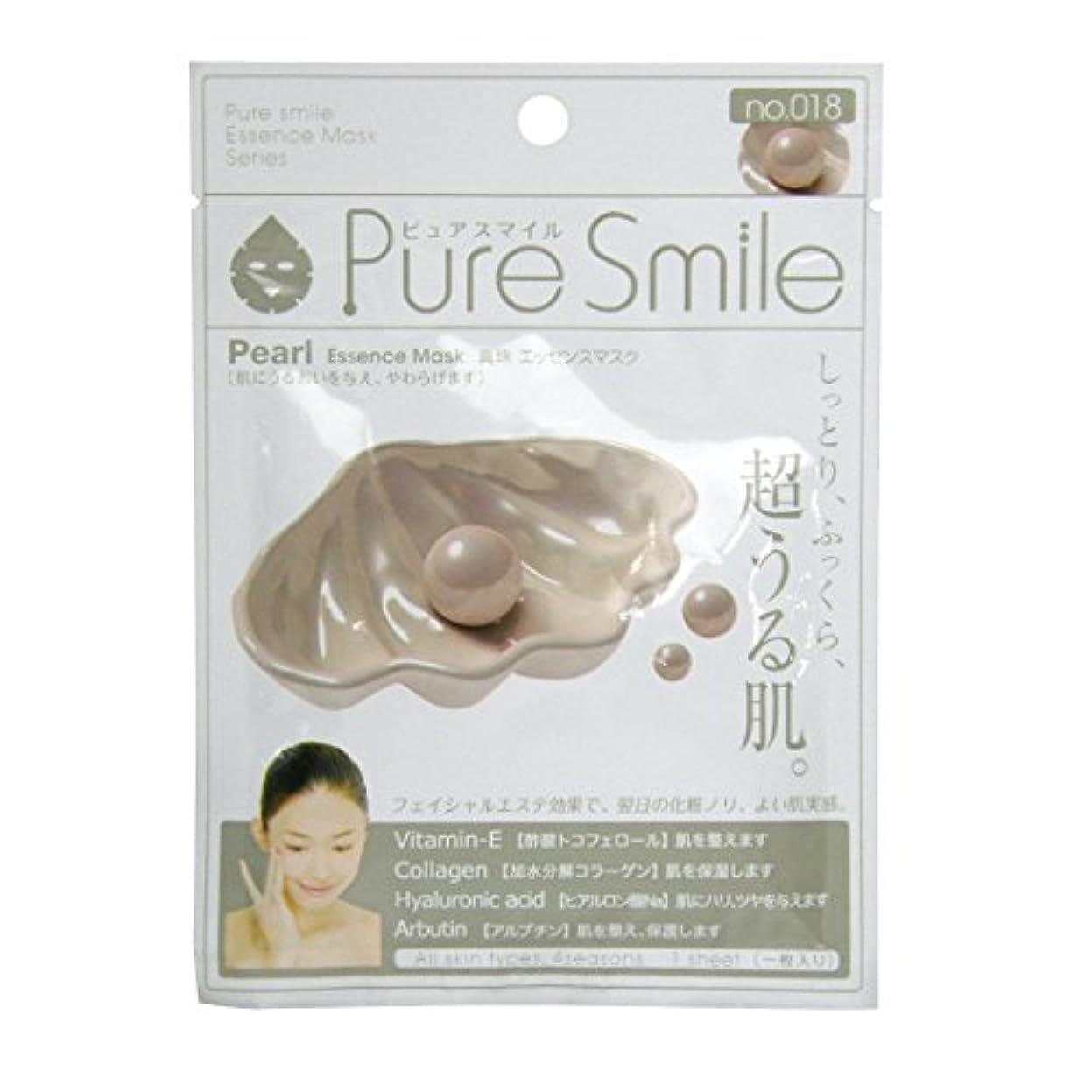 打倒学部長ミケランジェロPure Smile エッセンスマスク 真珠 23ml?30枚