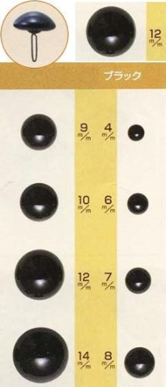 〔ハマナカ〕 2個入x3袋 単位 グラスアイ「ブラック」12mm H430-101-12