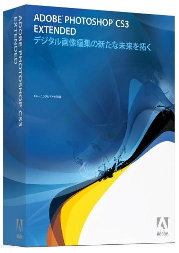 アドバイス馬鹿シンカンAdobe Photoshop CS3 Extended 日本語版 Windows版 (旧製品)