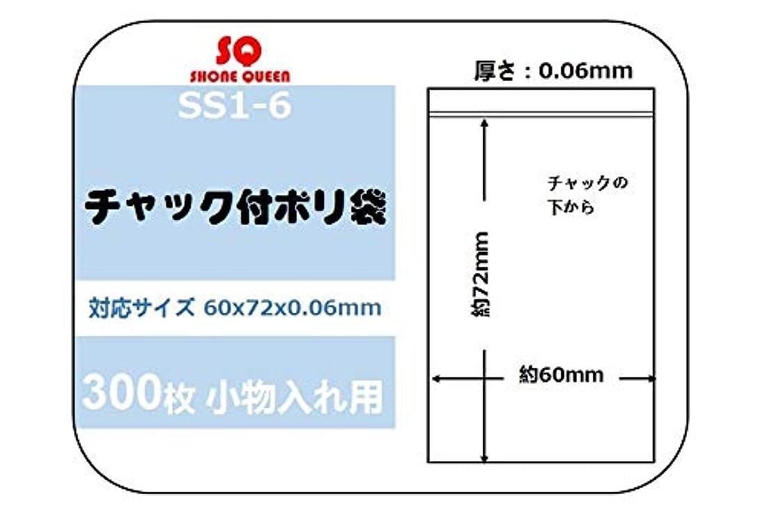 オペレーター保険をかける全部エスキュー チャック付きポリ袋 無地タイプ 60x72mm 厚さ0.06mm 透明 300枚
