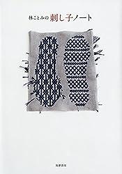 林ことみの刺し子ノート (単行本)