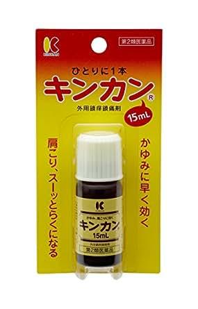 【第2類医薬品】キンカン 15mL