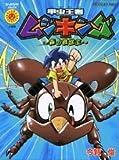 甲虫王者ムシキング森の救世主 (ぴっかぴかコミックス)